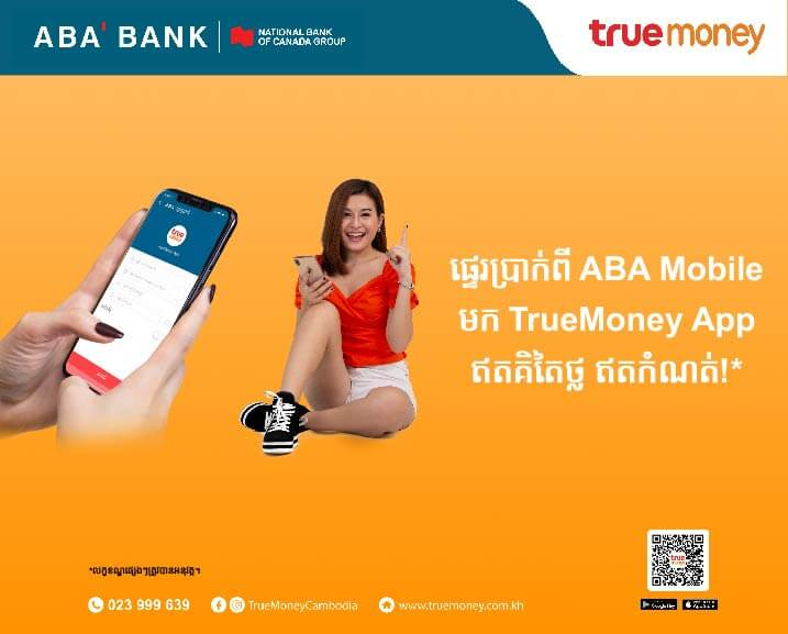 Transfer from ABA Mobile for FREE