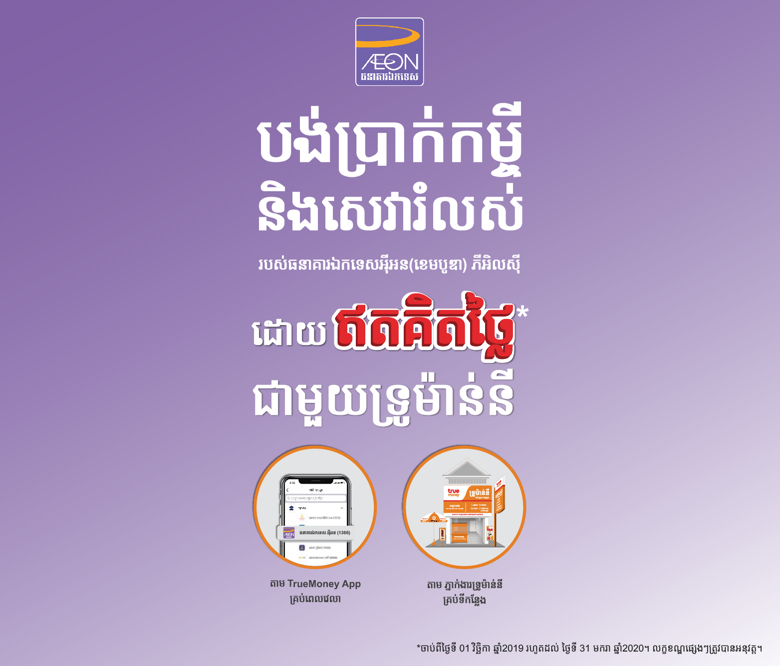 Pay AEON Bill & Loan for FREE