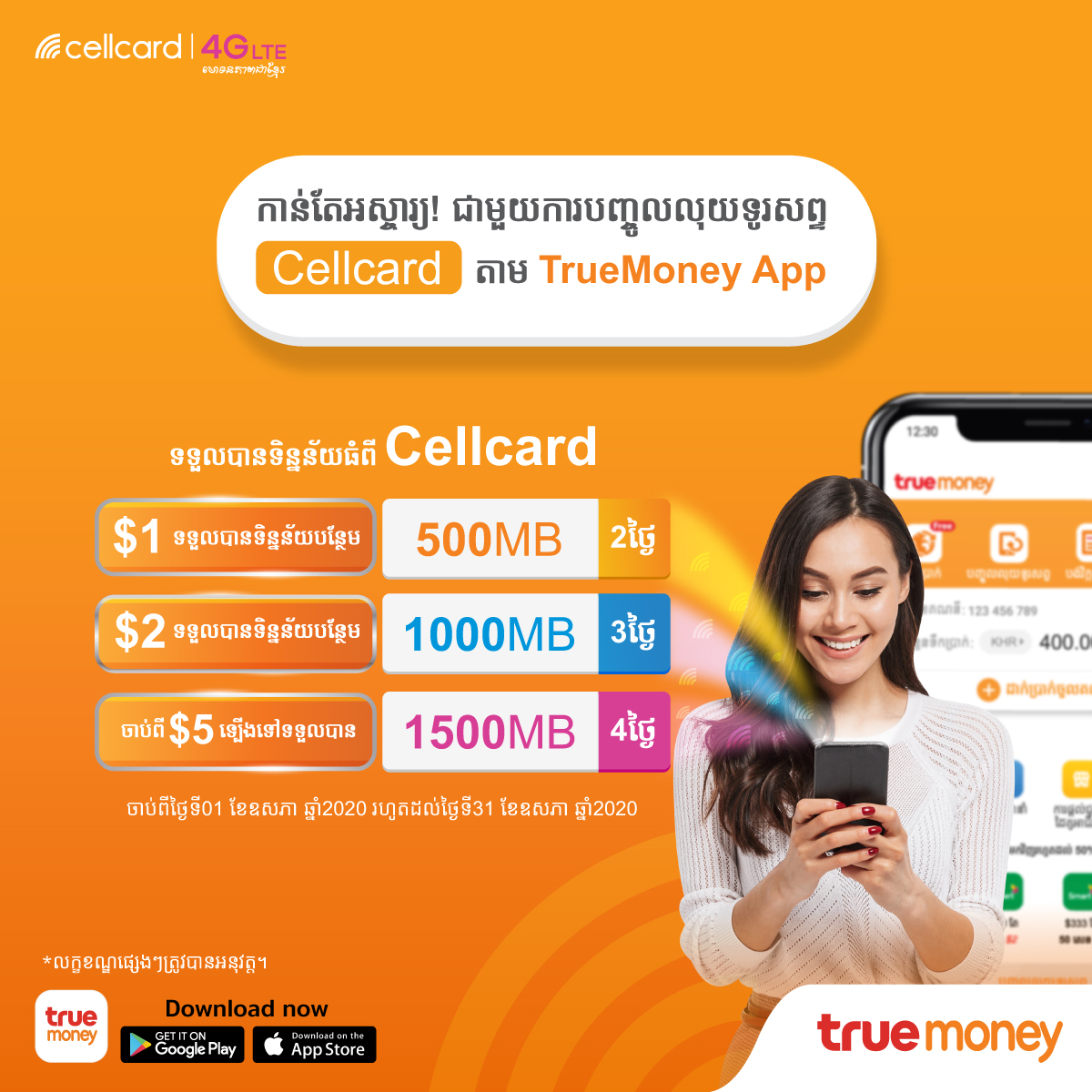 Get extra data from Cellcard