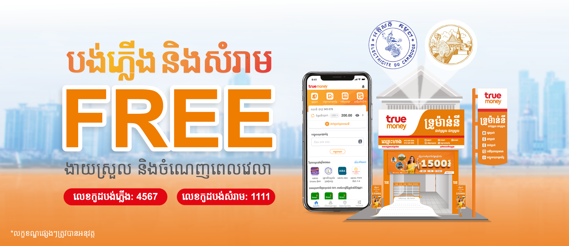TRUEMONEY TEAMS UP WITH EDC AND PHNOM PENH WASTE MANAGEMENT TO EXPAND CAMBODIA BILL PAYMENTS