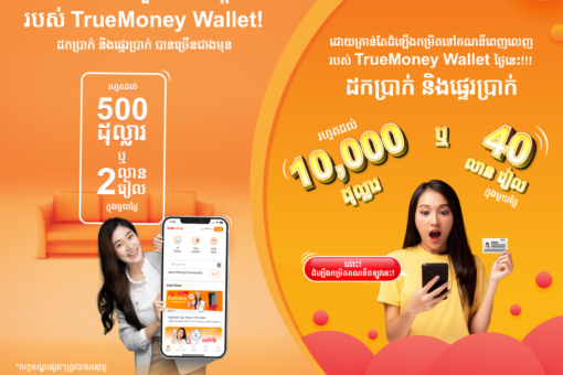 Cash out and Transfer up to $ 500 or 2 million Riel per day with TrueMoney Wallet today!